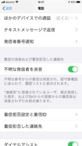 Iphone 設定 非 拒否 通知